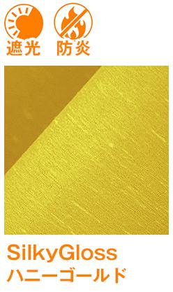 遮光 防炎|SilkyGloss|ハニーゴールド
