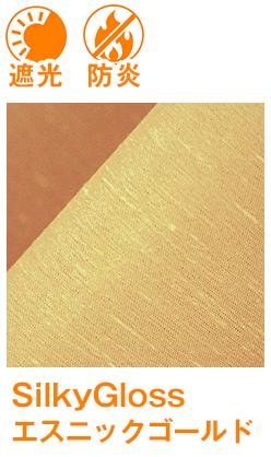 遮光 防炎|SilkyGloss|エスニックゴールド