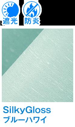 遮光 防炎|SilkyGloss|ブルーハワイ