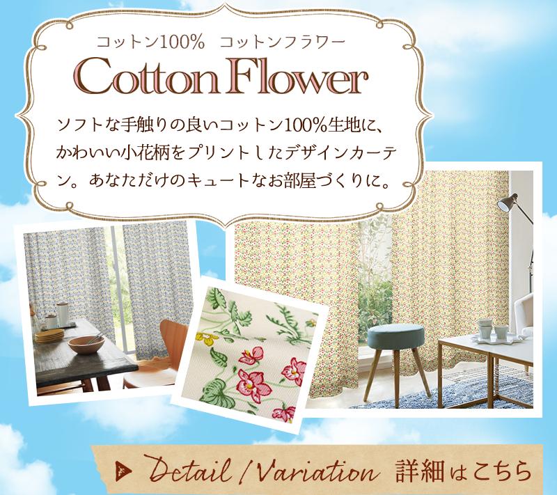 コットン100%の可愛い小花柄カーテン Cotton Flower