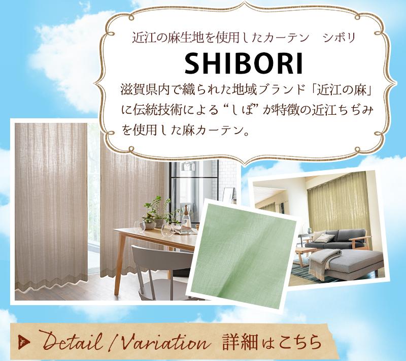 近江の麻生地にしぼ加工を施した麻カーテン SHIBORI