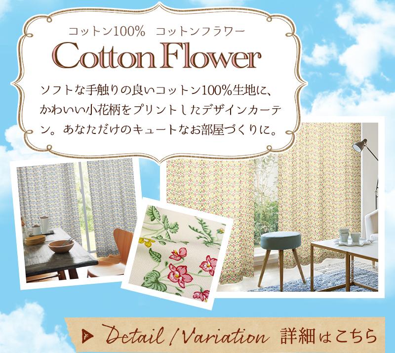 コットン100%の可愛い小花柄カーテン CottonFlower