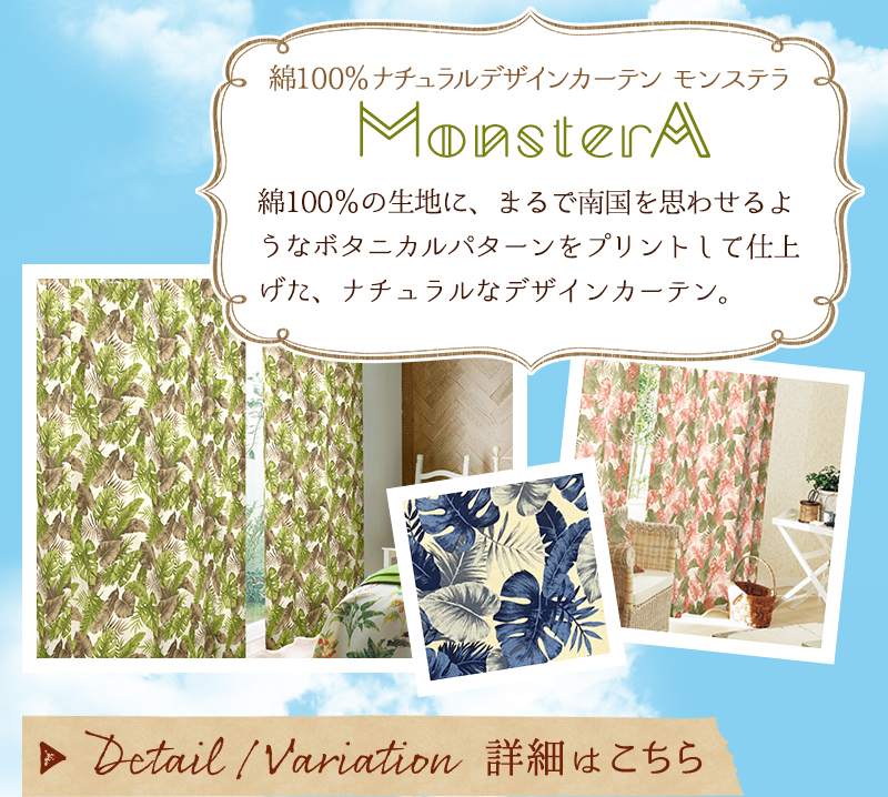 綿100%ナチュラルデザインカーテン MonsterA