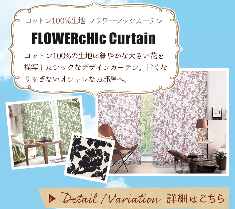 シックなフラワーデザインカーテン フラワーシックカーテン