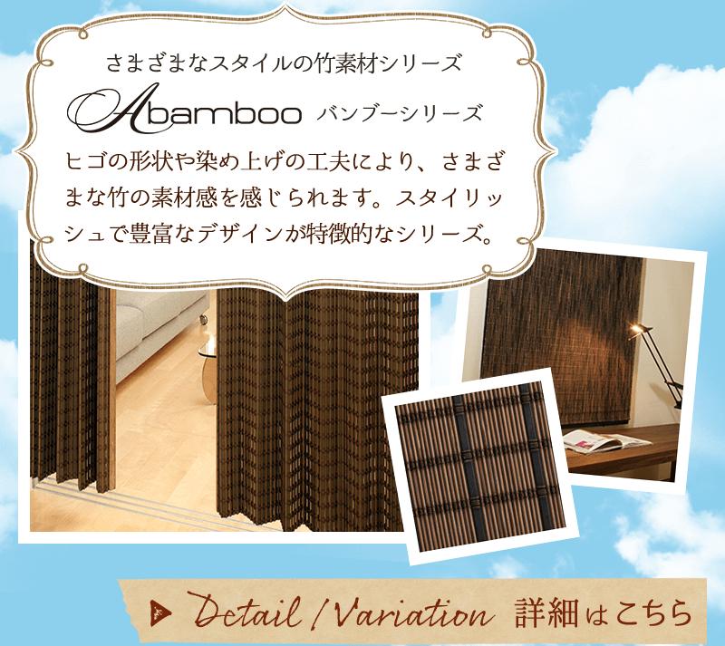 さまざまなスタイルの竹素材 バンブーシリーズ