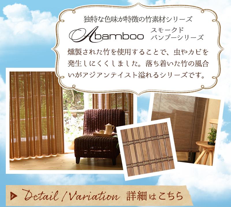 独特な色味が特徴の竹素材 スモークドバンブーシリーズ