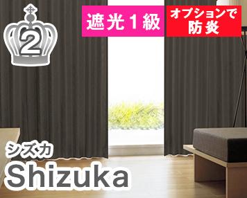 遮光1級 オプションで防炎|Shizuka