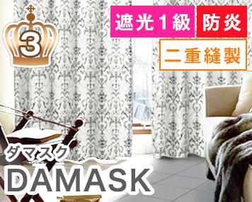 遮光1級 防炎 二重縫製|DAMASK