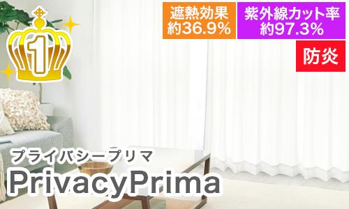 防炎|PrivacyPrima