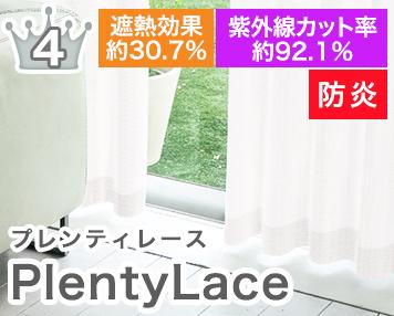防炎|PlentyLace