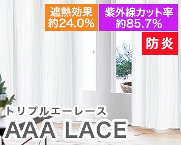 防炎|AAA LACE
