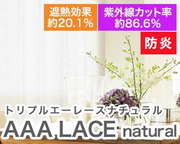防炎|AAA LACE natural