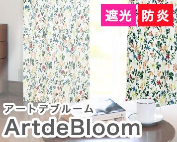 遮光 防炎|ArtdeBloom