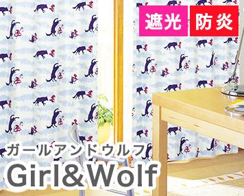 遮光 防炎|Girl&Wolf