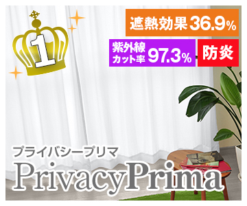 プライバシープリマ