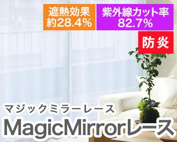防炎|MagicMirrorレース