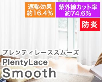 防炎|PlentyLaceSmooth