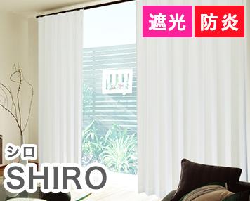遮光 防炎|SHIRO