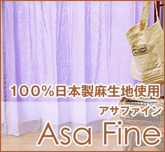 日本製麻生地使用アサファイン