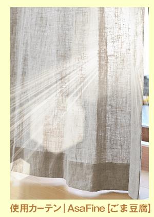 麻カーテンのイメージ