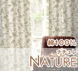 綿100%のカーテンナチュレ