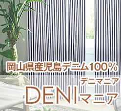 岡山県産児島デニム100%のデニマニア