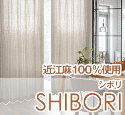 近江麻100%使用シボリ