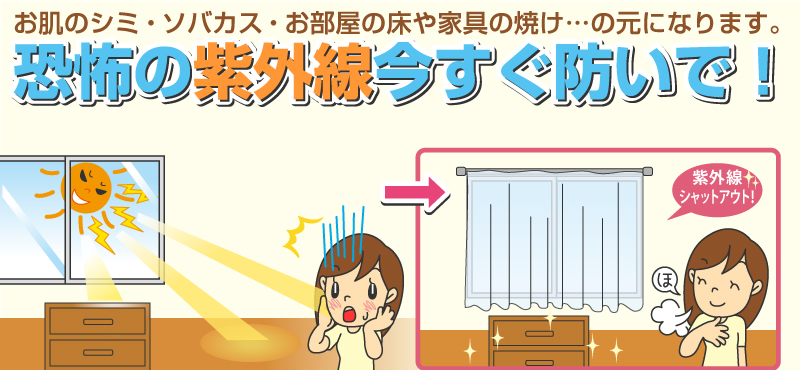 お肌のシミ・ソバカス・お部屋の床や家具の焼けの原因!恐怖の紫外線を今すぐ防いで!