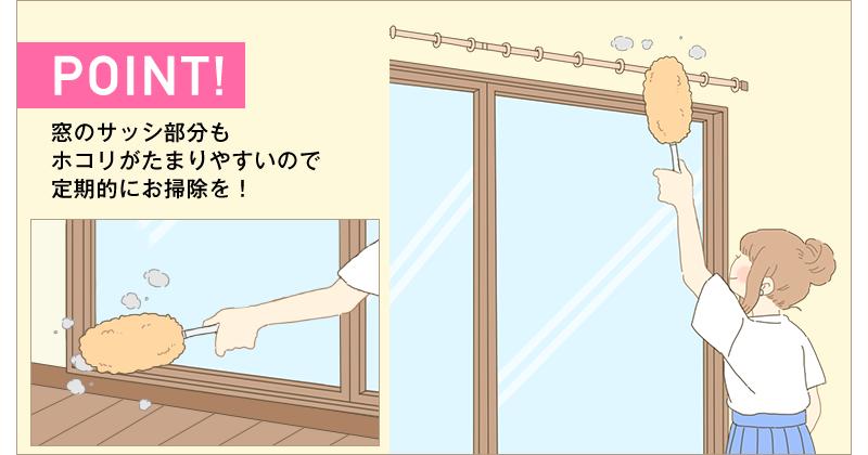 POINT!窓のサッシ部分もホコリがたまりやすいので定期的にお掃除を!