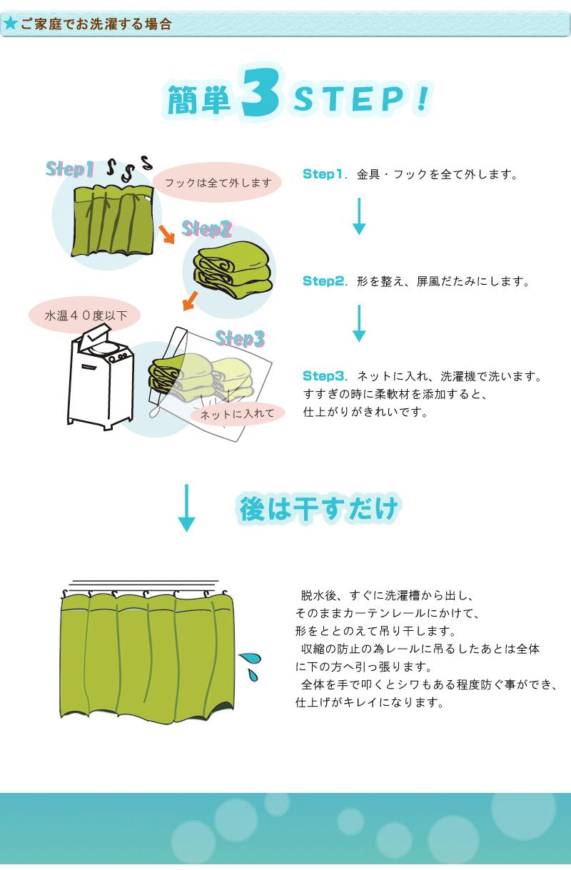 ご家庭でお洗濯する場合 簡単3STEP!