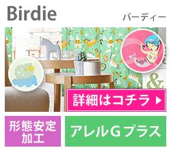 Birdie(バーディー)