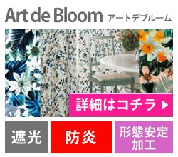 花柄プリントカーテン
