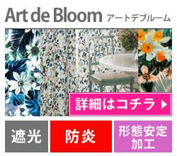 Art de Bloom(アートデブルーム)