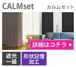 CALMset(カルムセット)