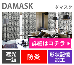 DAMASK(ダマスク)