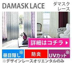 DAMASK LACE(ダマスクレース)