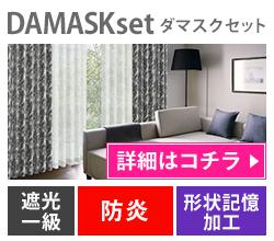 DAMASKset(ダマスクセット)