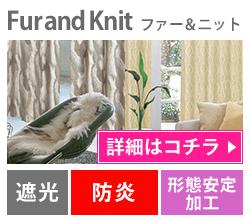 Fur and Knit(ファー&ニット)