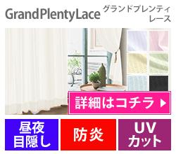 GrandPlentyLace(グランドプレンティレース)