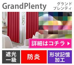 GrandPlenty(グランドプレンティ)