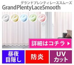 GrandPlentyLaceSmooth(グランドプレンティレーススムーズ)