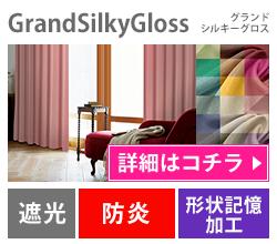 36色から選べる贅沢なドレープと縫製
