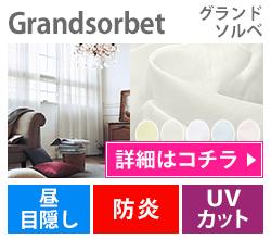 Grandsorbet(グランドソルベ)
