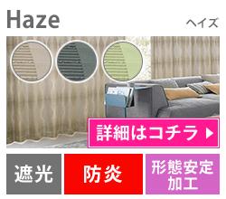 Haze(ヘイズ)