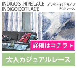 INDIGO STRIPE LACE・INDIGO DOT LACE(インディゴストライプドットレース)
