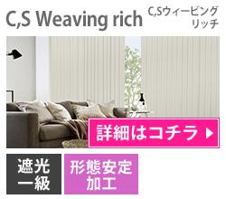 C,S Weaving rich(ウィービングリッチ)