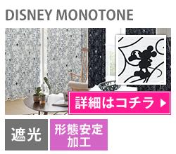 DISNEY MONOTONE(ディズニーモノトーン)