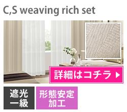 C,S Weaving rich Set(ウィービングリッチセット)