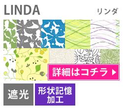 LINDA(リンダ)