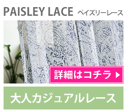 PAISLEY LACE(ペイズリーレース)